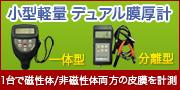 デュアル膜圧計