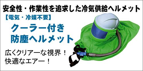 クーラー付き防塵ヘルメット